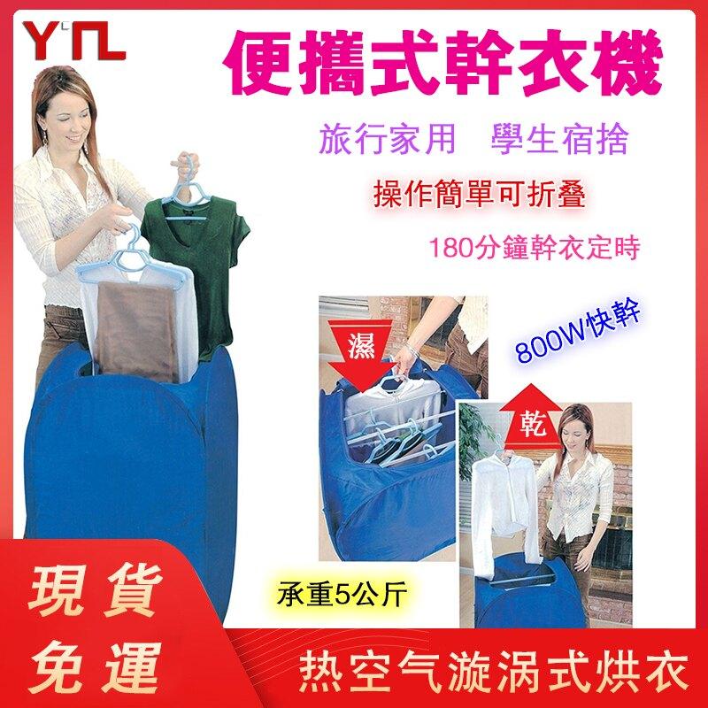 【現貨】 Air-O-Dry可攜式家用幹衣機 折疊 迷你烘乾機烘衣機 免安裝 3C 元旦 創時代 元旦  交換禮物