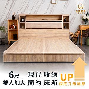 【本木】蒼空 簡約黑玻收納房間二件組-雙人加大6尺 床頭+六分加厚床底胡桃