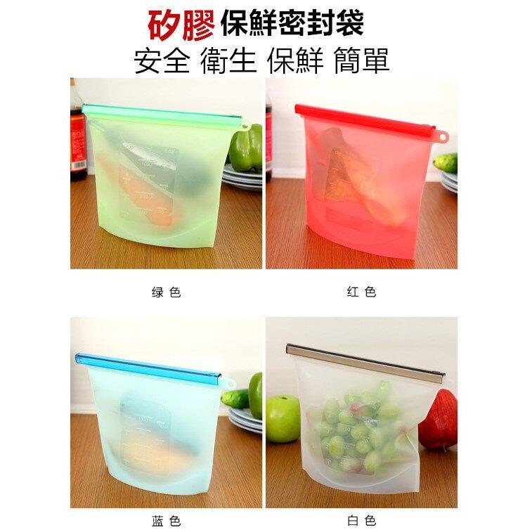 現貨 食品級 矽膠保鮮袋 品質保證 完全密封 SGS認證  真空密封袋 食品收納袋 食物保存 保鮮 1000ML