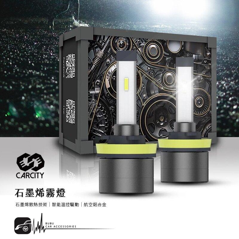 2L56【石墨烯霧燈】石墨烯散熱技術 智能溫控驅動 低光衰 CSP燈芯片 散熱快 壽命長 兩年保固|BuBu車用品