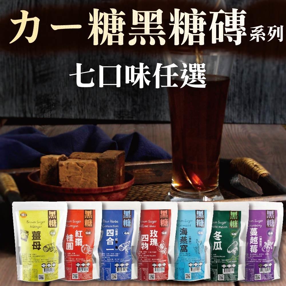 【太禓食品】嗑糖 超大顆脈輪黑糖茶磚(七種口味任選)(350克/包)