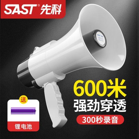 擴音器先科手持高音喊話器擴音器擺攤貨叫賣錄音便攜式電充電廣告