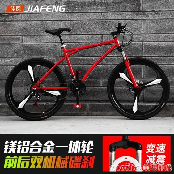 佳鳳變速死飛自行車男公路賽車雙碟剎實心胎減震單車成人學生女式