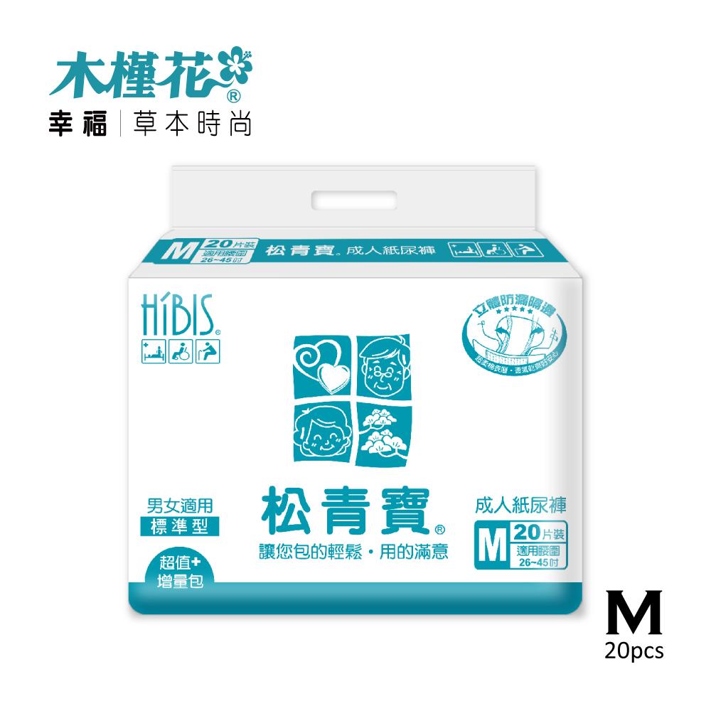 HIBIS 松青寶成人紙尿褲標準型M 20片x6包/箱購