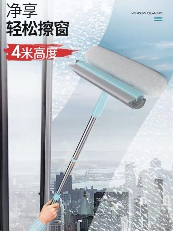 擦窗器擦玻璃器雙面伸縮桿高樓擦窗神器刮搽家用玻璃清潔清洗窗戶工具刷