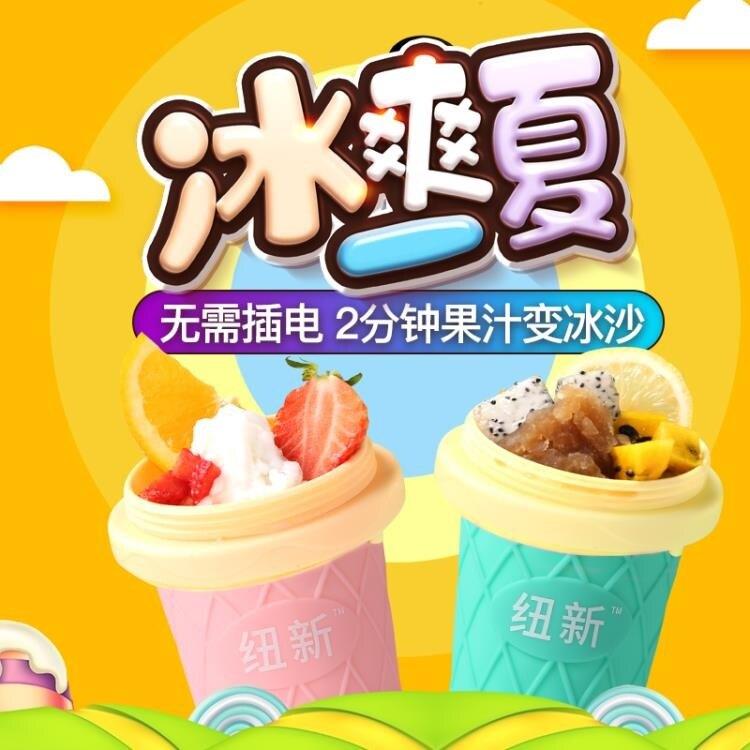 紐新網紅自製一捏成冰杯兒童夏日雙層快速製冷杯冰沙杯冰杯捏捏杯