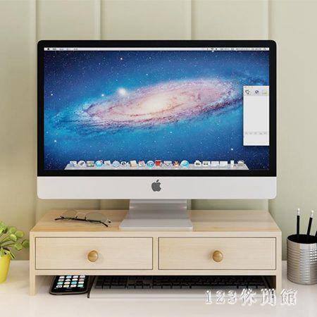 熒幕架辦公抽屜式收納盒置物架桌面電腦液晶顯示器屏底座實木增高架LB21376