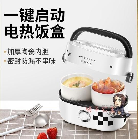 電熱飯盒 可插電加熱保溫便當盒陶瓷上班族煮蒸熱飯神器