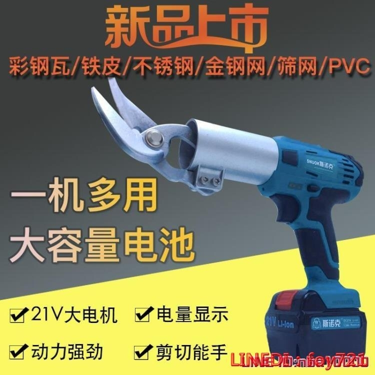 斯諾克21V鋰電充電式電動剪刀剪鐵皮彩鋼瓦篩網金鋼網不銹鋼金屬