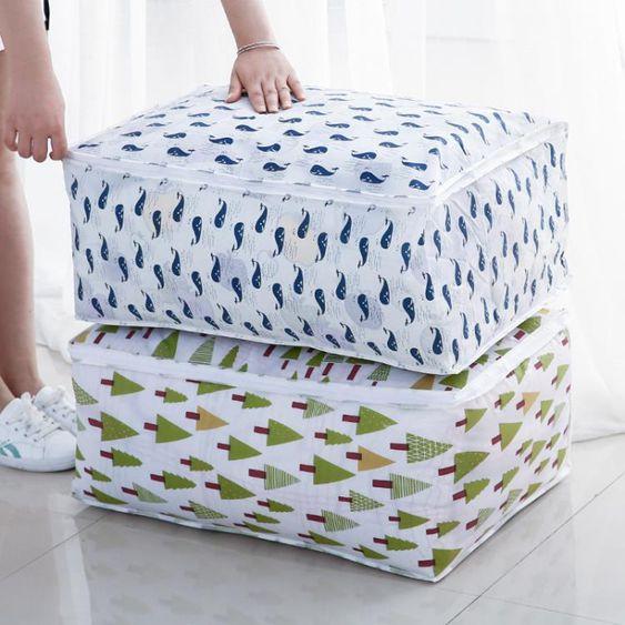 2個裝 棉被棉絮收納袋衣服大袋子 裝棉被袋整理袋被子防潮行李袋