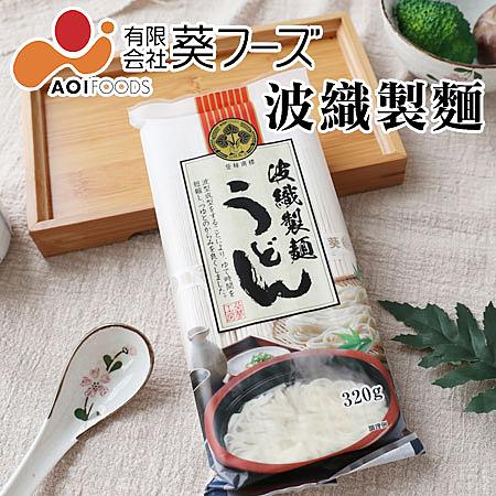 日本 葵食品 波織烏龍麵 320g 烏龍麵 烏龍湯麵 線條 日本烏龍麵