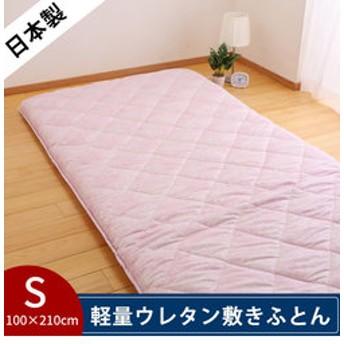 【NISHIKAWA ストア:ベッド・寝具】[昭和西川] 軽量ウレタン敷き布団 3.6kg/DH0304 (シングル) 100×210cm ピンク/ブルー