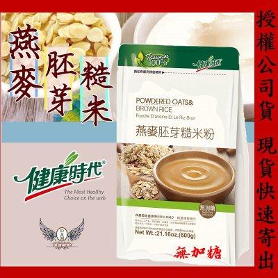 健康時代《燕麥胚芽糙米粉》(無加糖)《米麩》營養副食品/安心/衛生/?一包100元!香濃營養 無毒米麩!