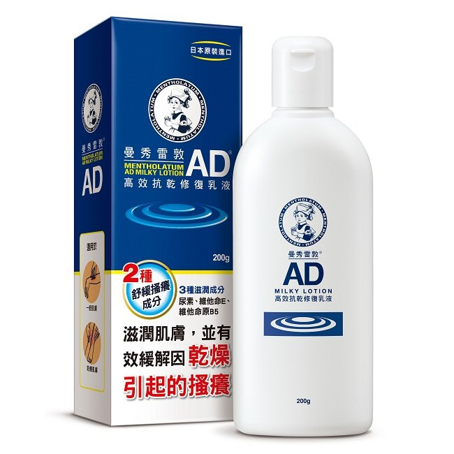 曼秀雷敦 AD 高效抗乾修復乳液 200g