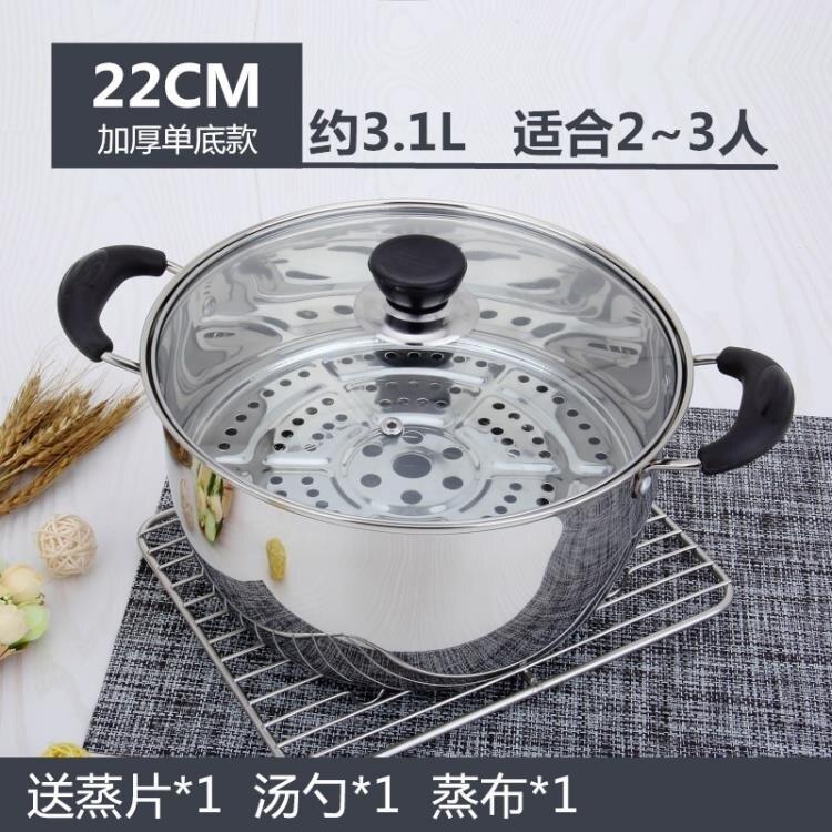 蒸籠湯鍋不銹鋼小蒸鍋家用1層2層加厚蒸籠蒸煮鍋鍋具燃氣電磁爐煤氣灶