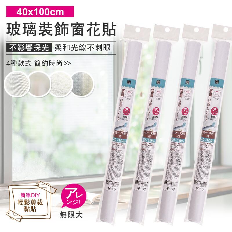 四款任選日本kokubo小久保工業社-防窺玻璃裝飾窗花貼
