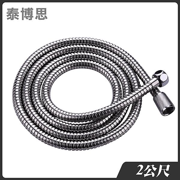 泰博思 2公尺(±10cm) 不鏽鋼軟管 300壯士蓮蓬頭防爆軟管 淋浴花灑水管【M005】