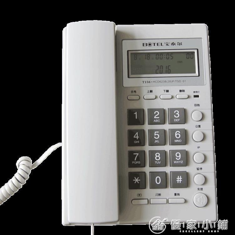 全新寶泰爾T156電話機座機賓館酒店客房辦公雙接口免電池有線壁掛