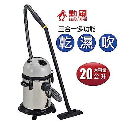 勳風 乾濕吹營業用不鏽鋼吸塵器 HF-3329