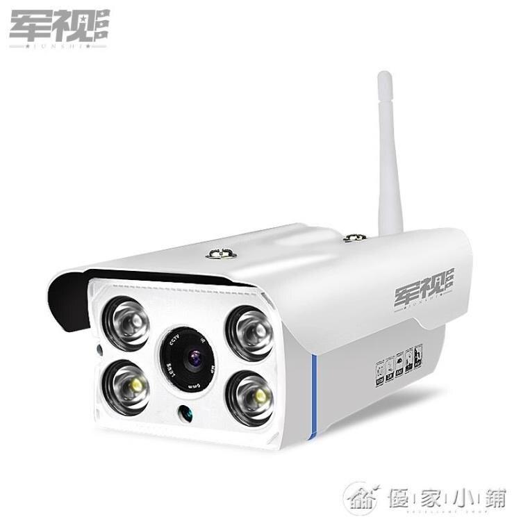 軍視1080P無線網絡器 室外攝像頭 夜視高清wifi手機家用套裝