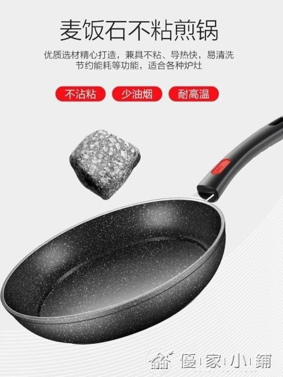 電餅鐺 麥飯石平底鍋不黏鍋烙餅煎餅小牛排煎鍋家用電磁爐燃氣灶煎蛋鍋具