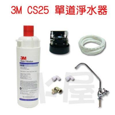 【水屋~含稅價】3M原廠公司貨 CS-25 單道淨水器 (DIY自助型~濾心功能等同於S100)
