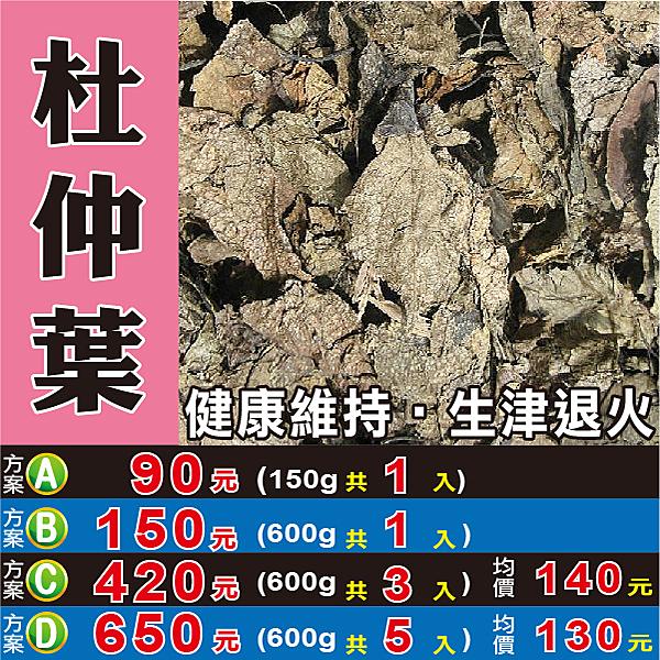 M1C24【杜仲葉茶】►均價【140元/斤】►共(3斤/3包/1800g)║道地川產