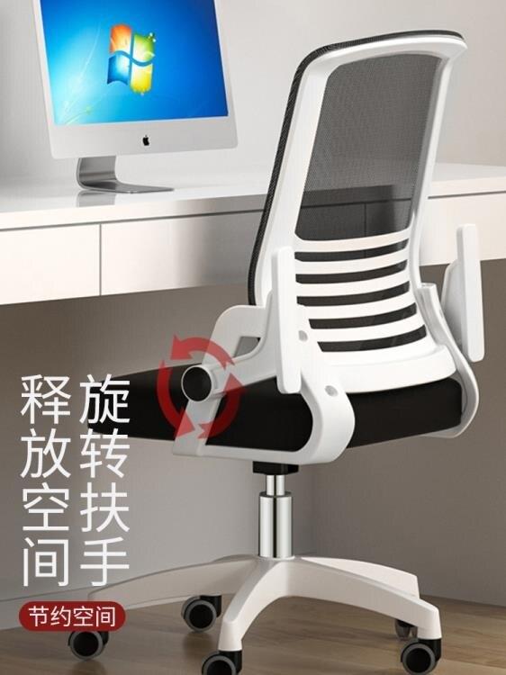 辦公椅家用電腦椅麻將升降轉椅人體工學宿舍簡約職員會議椅子靠背