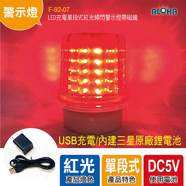 LED充電單段式紅光頻閃警示燈帶磁鐵(60顆LED燈)(F-92-07)