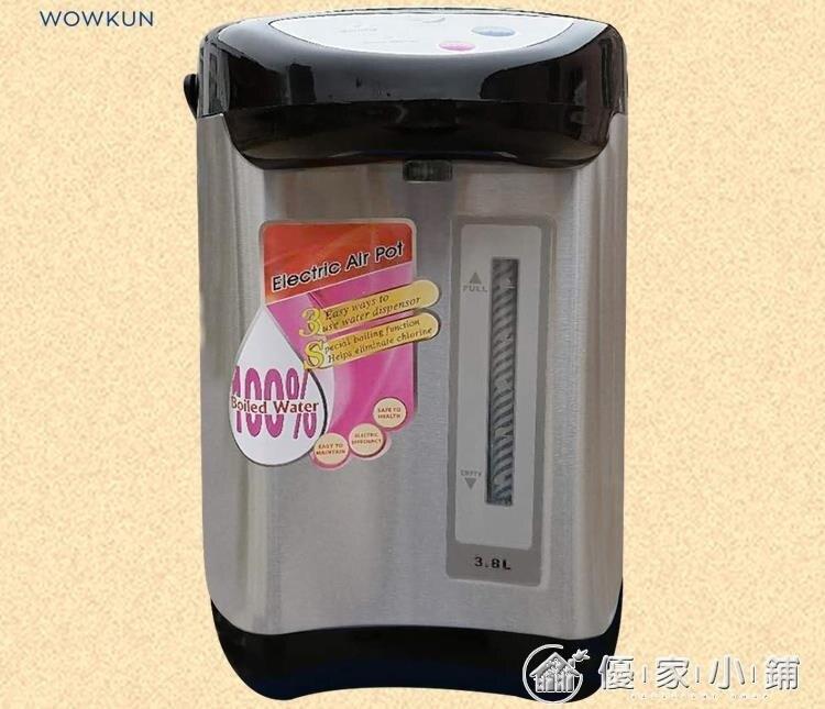 110V220V伏3.8L美國日本加拿大臺灣氣壓保溫電熱水瓶溫熱水壺暖壺