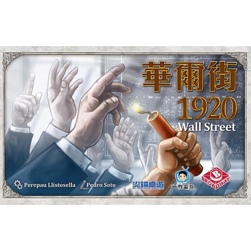 華爾街1920 Wall Rtreet 繁體中文版 台北陽光桌遊商城
