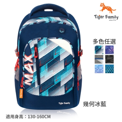 Tiger Family MAX系列超輕量護脊書包-共6款