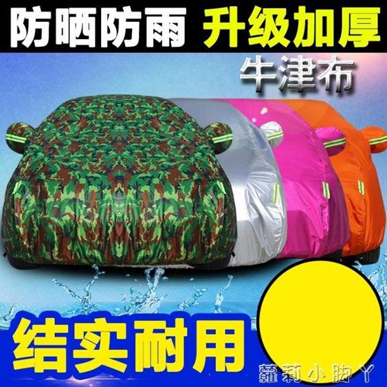 車罩汽車車衣防曬防雨自動隔熱車套外套套子四季通用加厚遮陽罩子NMS