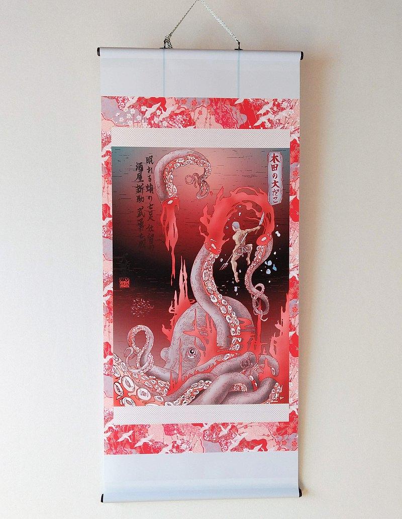 妖怪的掛軸218,吉田的Odako ver3(鹽城市宮城縣)