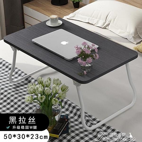 折疊桌-筆記本電腦桌床上用可折疊懶人桌學生宿舍學習書桌小桌子寢室用桌 快速出貨 YYS