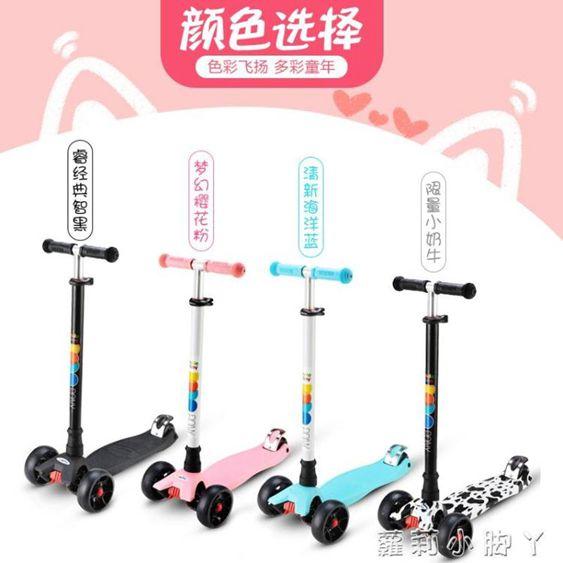 兒童滑板車三輪四輪閃光滑行車3歲6歲男女寶寶踏板車小孩子滑滑車NMS