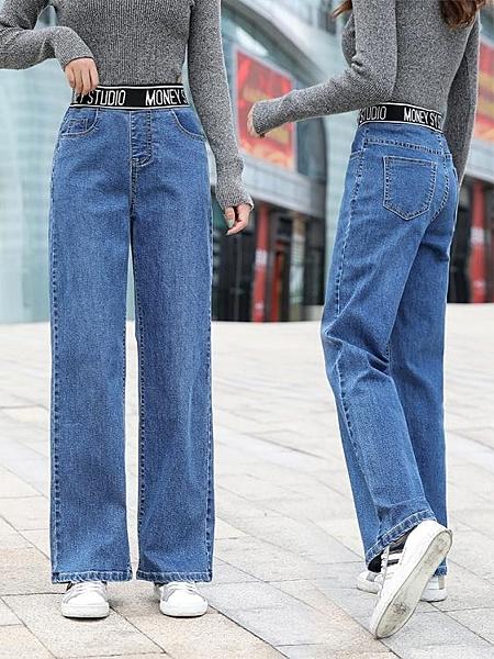鬆緊腰闊腿牛仔褲女高腰學生寬鬆新款垂感百搭拖地褲 淇朵市集