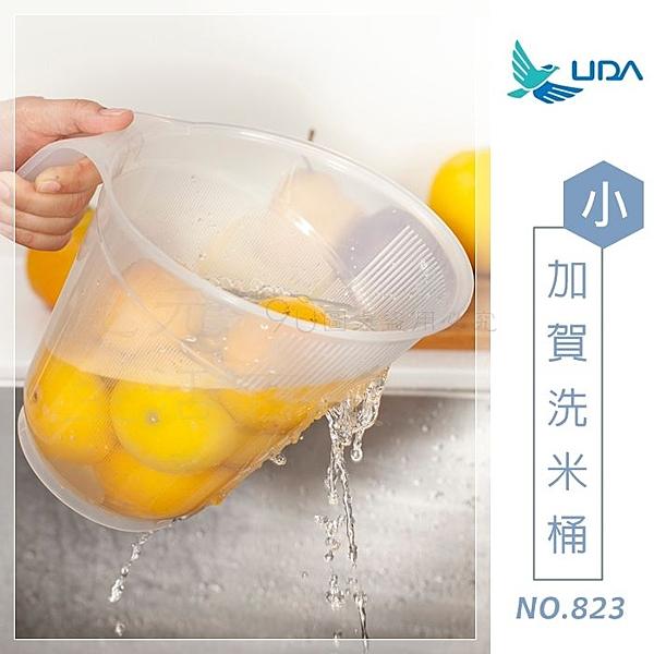 【九元生活百貨】有達823 小加賀洗米桶 手把 洗米瀝水桶 濾水籃 MIT