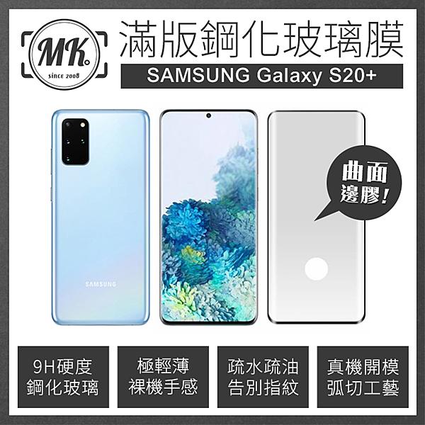 【MK馬克】Samsung S20+ 三星 全滿版3D曲面邊膠 9H鋼化玻璃保護貼 鋼化膜 玻璃貼 玻璃膜 滿版膜 S20 Plus