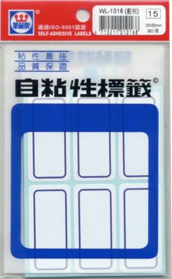 華麗 標籤WL-1016(藍框)