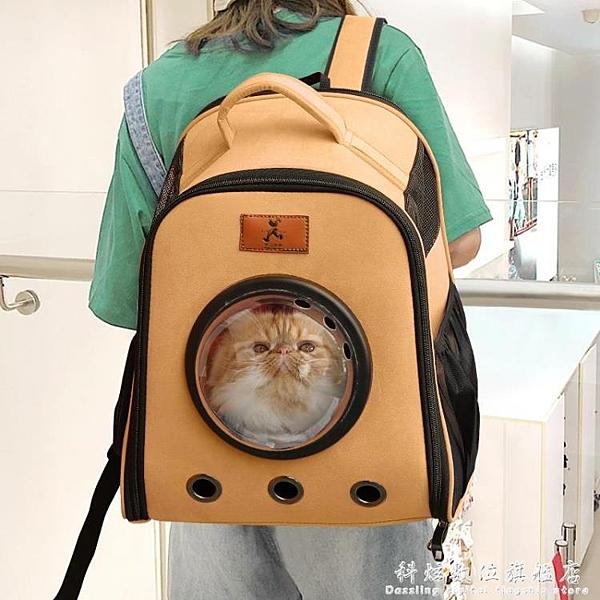貓包貓咪外出包便攜狗狗攜帶背包雙肩太空寵物艙貓貓出門書包大號 聖誕節免運