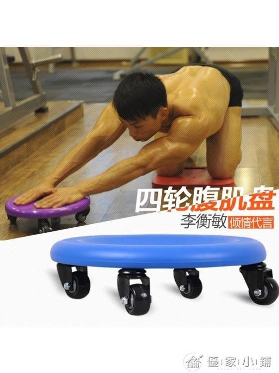 四輪腹肌盤健腹盤健身滑盤滑板男士器材家用萬向練腹肌健腹輪滾輪