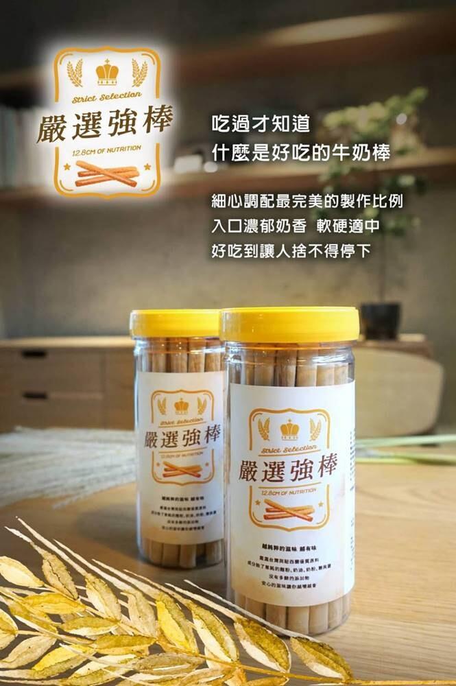 嚴選強棒-牛奶棒餅乾(160g/罐)