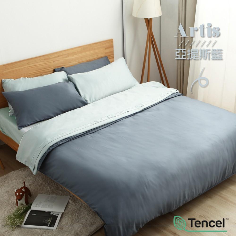 【Nagawa奈川家居】薄床包單品 玩色系列 亞提斯藍 萊賽爾天絲 TENCEL 素色混搭