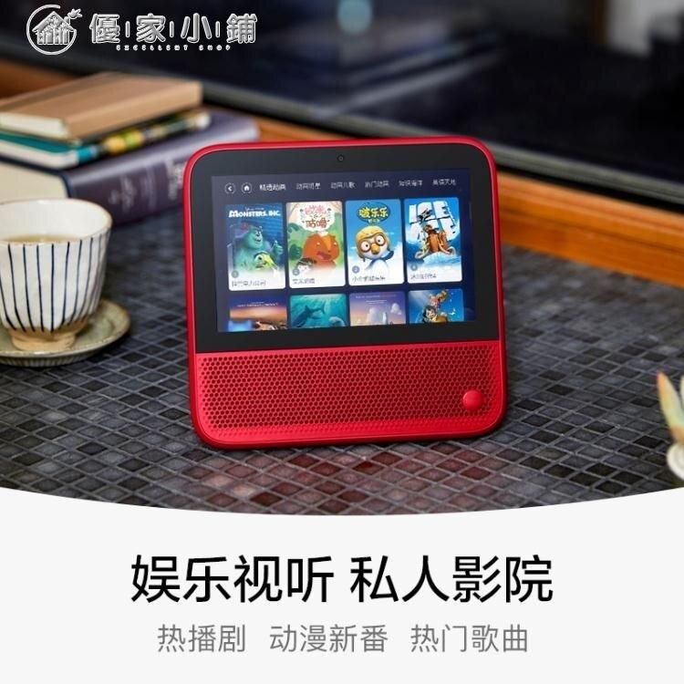 智慧音響 CCL家庭智慧屏帶屏智能音箱音響AI藍牙音箱家用音響