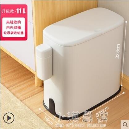 夾縫垃圾桶家用帶蓋廚房客廳創意高檔北歐衛生間廁所紙簍窄拉圾筒