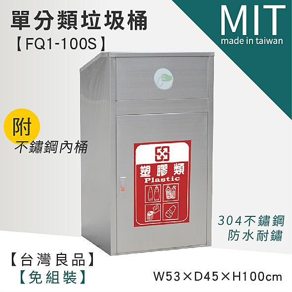 (預訂品)台灣頂級厚304#不銹鋼單分類垃圾桶FQ1-100S(附不銹鋼拉桶)☆廠拍出清下殺49折☆