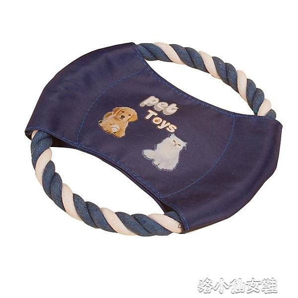 帆布棉繩飛盤耐咬狗狗飛盤狗專用飛碟寵物玩具狗咬繩玩 新年禮物