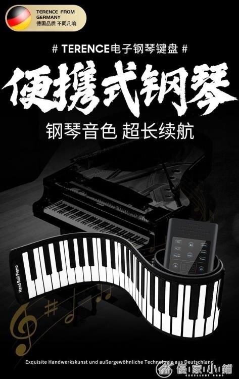 手捲鋼琴88加厚鍵盤專業成人入門初學者軟折疊便攜式電子琴-