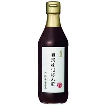 内堀醸造 美濃 特選味付ぽん酢 360ml